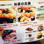 ひょうたん寿司 メニュー