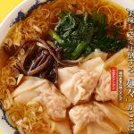 黄金の福ワンタンまくり 飯倉本店の福ワンタン麺