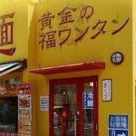 黄金の福ワンタンまくり 飯倉本店の外観
