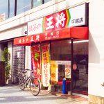 餃子の王将 平尾店の外観