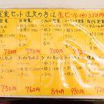 餃子の王将 平尾店の定食セットメニュー表
