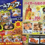 来来亭 大橋店のメニュー