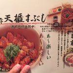 うなぎ処 柳川屋 博多駅前店 メニュー