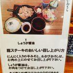 豚ステーキ十一 博多駅南店 食べ方