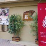 四季彩菜 藪