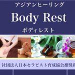 Body Rest