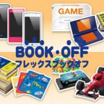 BOOKOFF 大橋駅西口店