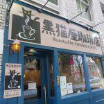 黒猫屋珈琲店