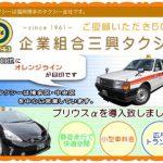 企業組合 三興タクシー