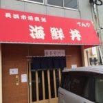 海鮮丼てんや 箱崎ふ頭店