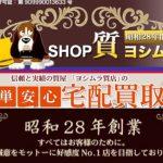 吉村質店 柚須店