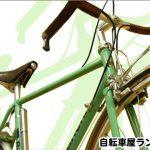 自転車屋ランナー