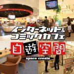 自遊空間 福岡東店
