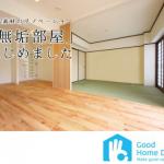 株式会社Goodホームデザイン