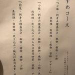飯家 くーた 福岡 西中洲店